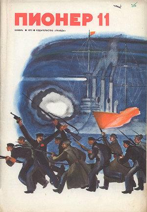 "Журнал ""Пионер"" 1973г. №11"