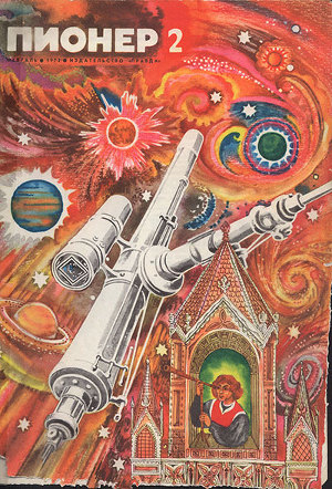 "Журнал ""Пионер"" 1973г. №2"
