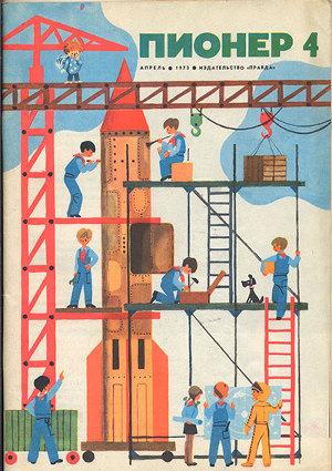 "Журнал ""Пионер"" 1973г. №4"