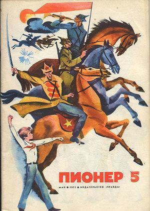 "Журнал ""Пионер"" 1973г. №5"