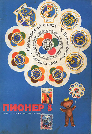 "Журнал ""Пионер"" 1973г. №8"