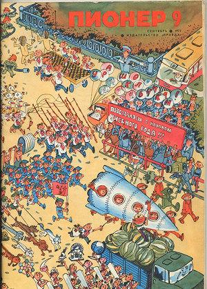 "Журнал ""Пионер"" 1973г. №9"