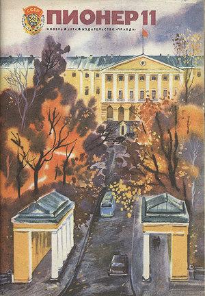 "Журнал ""Пионер"" 1974г. №11"