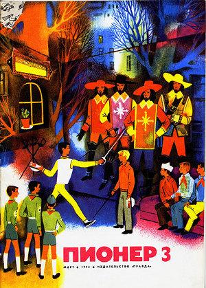 "Журнал ""Пионер"" 1974г. №3"