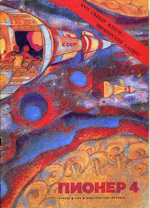 "Журнал ""Пионер"" 1974г. №4"