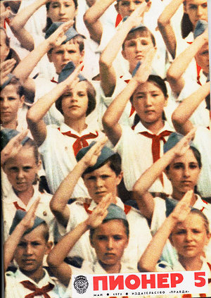 "Журнал ""Пионер"" 1974г. №5"