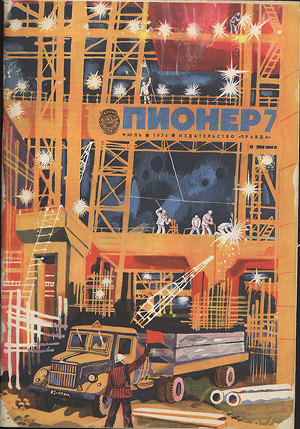 "Журнал ""Пионер"" 1974г. №7"