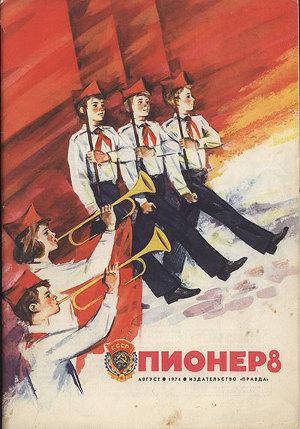 "Журнал ""Пионер"" 1974г. №8"