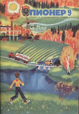"Журнал ""Пионер"" 1974г. №9"