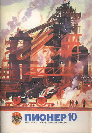 "Журнал ""Пионер"" 1975г. №10"