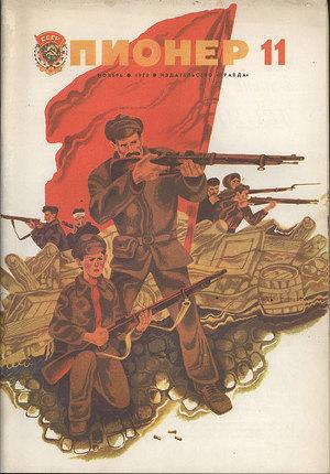 "Журнал ""Пионер"" 1975г. №11"