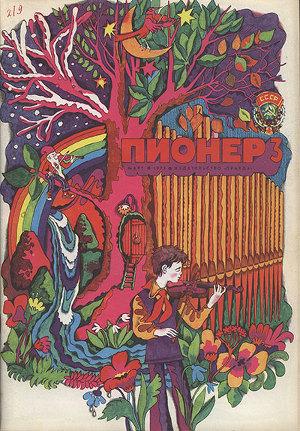 "Журнал ""Пионер"" 1975г. №3"