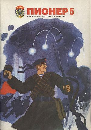 "Журнал ""Пионер"" 1975г. №5"