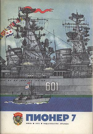 "Журнал ""Пионер"" 1975г. №7"