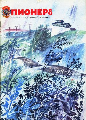 "Журнал ""Пионер"" 1975г. №8"