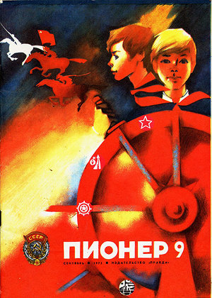 "Журнал ""Пионер"" 1975г. №9"