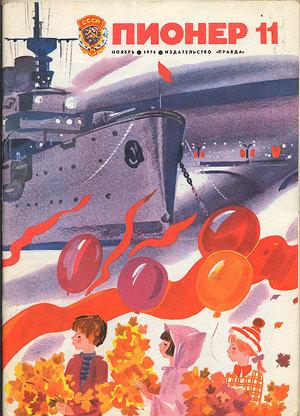 "Журнал ""Пионер"" 1976г. №11"