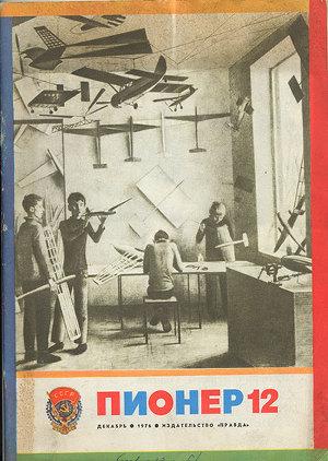 "Журнал ""Пионер"" 1976г. №12"