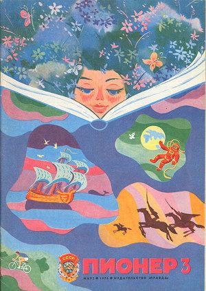 "Журнал ""Пионер"" 1976г. №3"