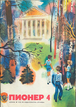 "Журнал ""Пионер"" 1976г. №4"