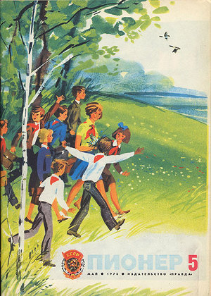 "Журнал ""Пионер"" 1976г. №5"
