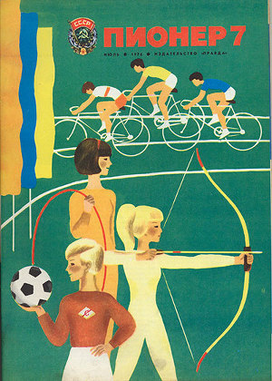 "Журнал ""Пионер"" 1976г. №7"