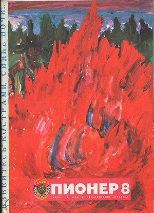 "Журнал ""Пионер"" 1976г. №8"