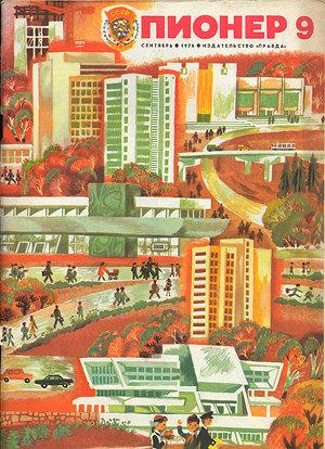 "Журнал ""Пионер"" 1976г. №9"
