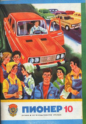 "Журнал ""Пионер"" 1977г. №10"