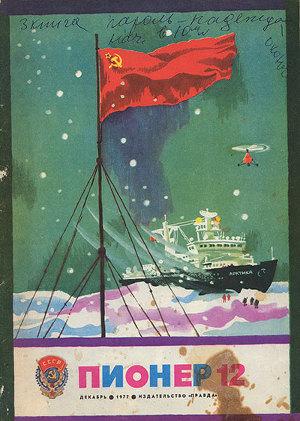 "Журнал ""Пионер"" 1977г. №12"