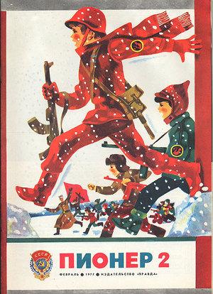 "Журнал ""Пионер"" 1977г. №2"