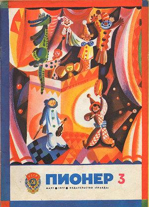 "Журнал ""Пионер"" 1977г. №3"