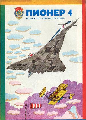 "Журнал ""Пионер"" 1977г. №4"