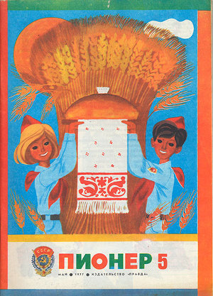 "Журнал ""Пионер"" 1977г. №5"