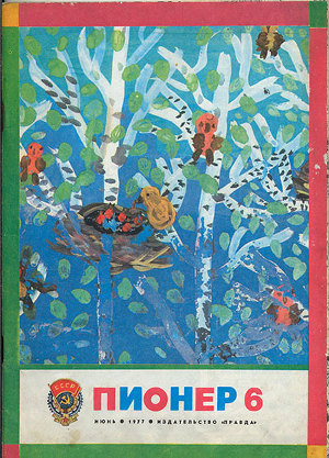 "Журнал ""Пионер"" 1977г. №6"
