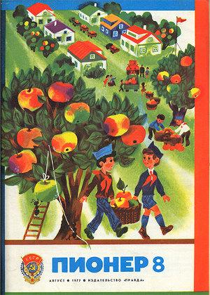 "Журнал ""Пионер"" 1977г. №8"