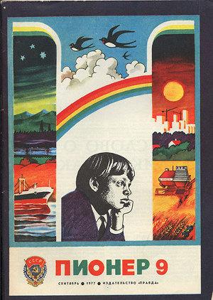 "Журнал ""Пионер"" 1977г. №9"