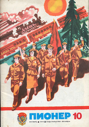 "Журнал ""Пионер"" 1978г. №10"