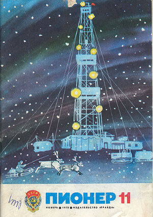 "Журнал ""Пионер"" 1978г. №11"