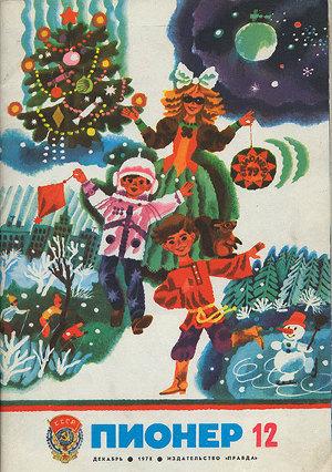 "Журнал ""Пионер"" 1978г. №12"