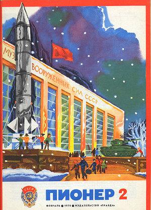 "Журнал ""Пионер"" 1978г. №2"