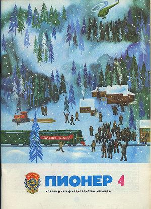 "Журнал ""Пионер"" 1978г. №4"