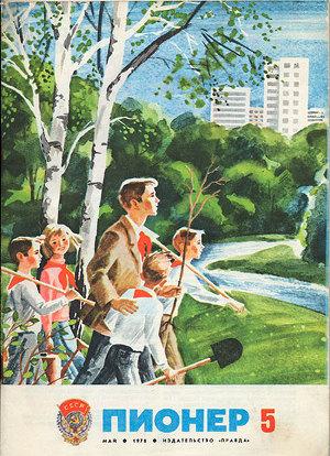 "Журнал ""Пионер"" 1978г. №5"