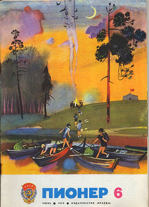 "Журнал ""Пионер"" 1978г. №6"