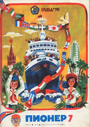 "Журнал ""Пионер"" 1978г. №7"