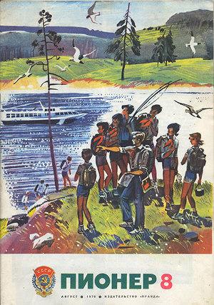 "Журнал ""Пионер"" 1978г. №8"