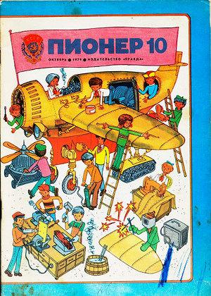 "Журнал ""Пионер"" 1979г. №10"
