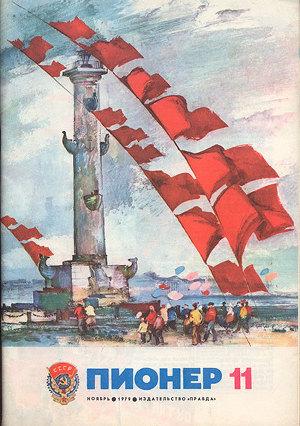 "Журнал ""Пионер"" 1979г. №11"
