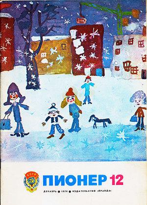 "Журнал ""Пионер"" 1979г. №12"