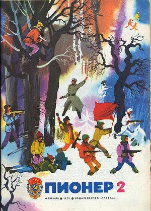 "Журнал ""Пионер"" 1979г. №2"